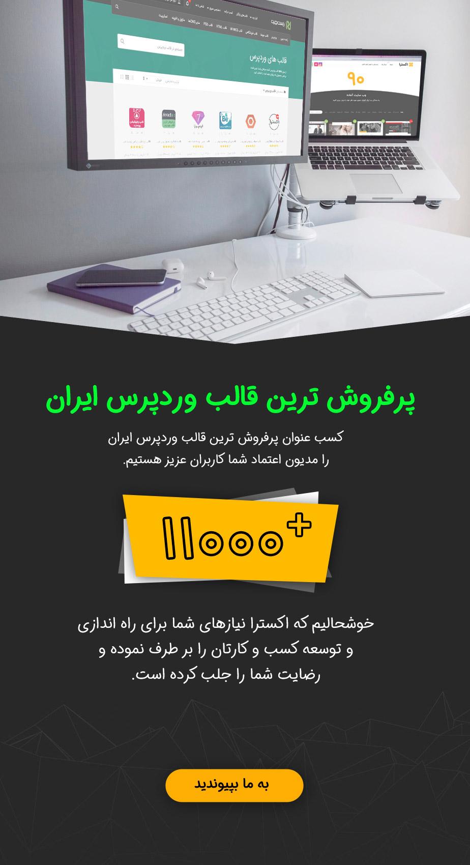 قالب اکسترا پرفروش ترین قالب وردپرس ایران